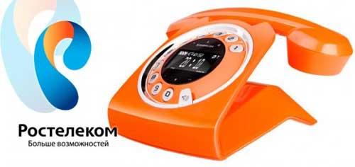 Как оплатить домашний телефон Ростелеком