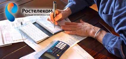 Узнать задолженность Ростелеком