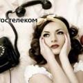 Как подключить домашний телефон Ростелеком