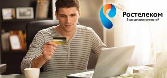 оплатить-интернет-ростелеком-онлайн