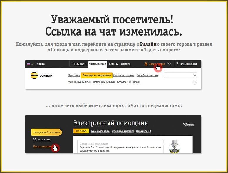 горячая линия билайн связь с оператором белгород