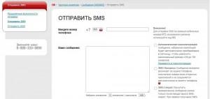 условия при отправке бесплатного смс МТС