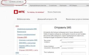 отправить бесплатно смс с сайта мтс