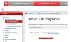 Способы проверки подписок на МТС