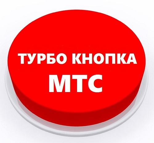 Кнопка Турбо МТС, как подключить