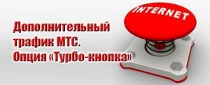 Дополнительный трафик МТС_3
