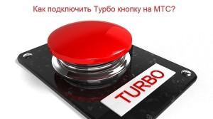 Как подключить турбокнопку мтс_2