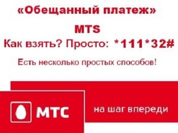 Как взять обещанный платеж МТС_2