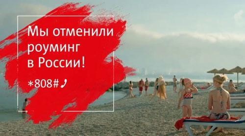 Везде как дома мтс russia - 15f3