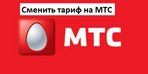 Сменить тариф на МТС с телефона