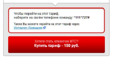 Сменить тариф на МТС1