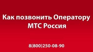 Тел оператора мтс бесплатный