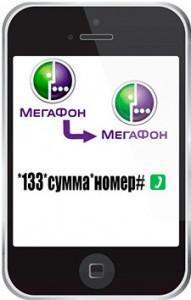Как сделать перевод средств на мегафон