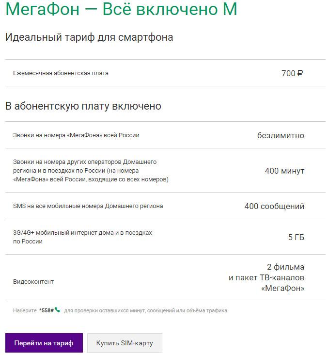 Тариф интернет м мегафон