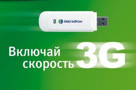 Тариф для модема мегафон