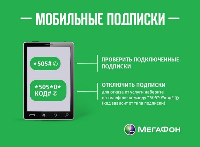 инструкция к телефону мегафон - фото 6