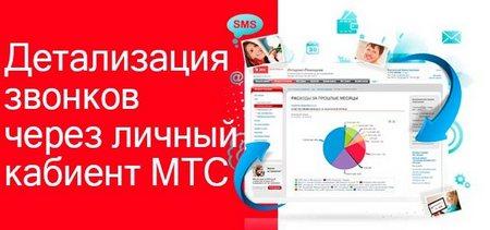 detalizaciya_zvonkov_mts