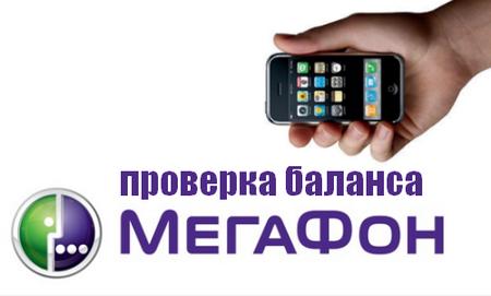 Проверить баланс мегафон на телефоне