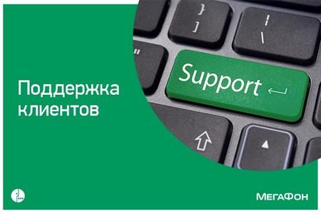 Номер телефона службы поддержки мегафон