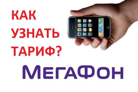 Узнать свой тариф на мегафоне