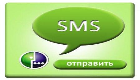 Бесплатно смс написать на мегафон скачать реферат международные миграции