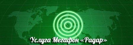 Радар мегафон подключение на телефон