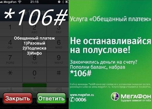 Обещанный платеж мегафон комбинация цифр