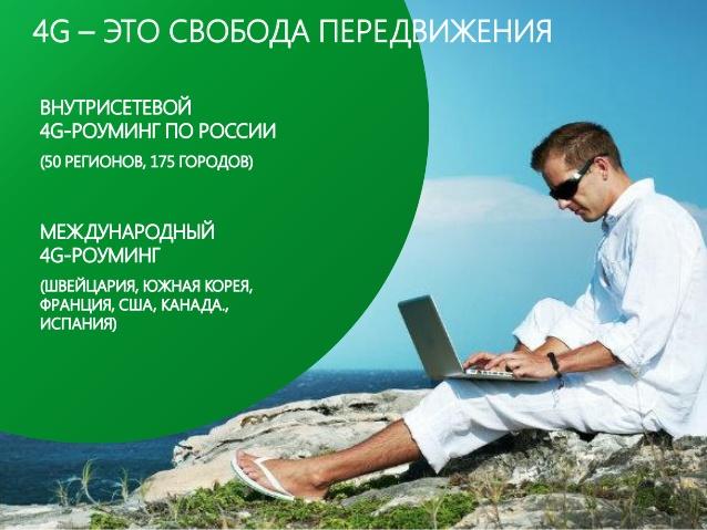 Услуги мегафона в роуминге по россии