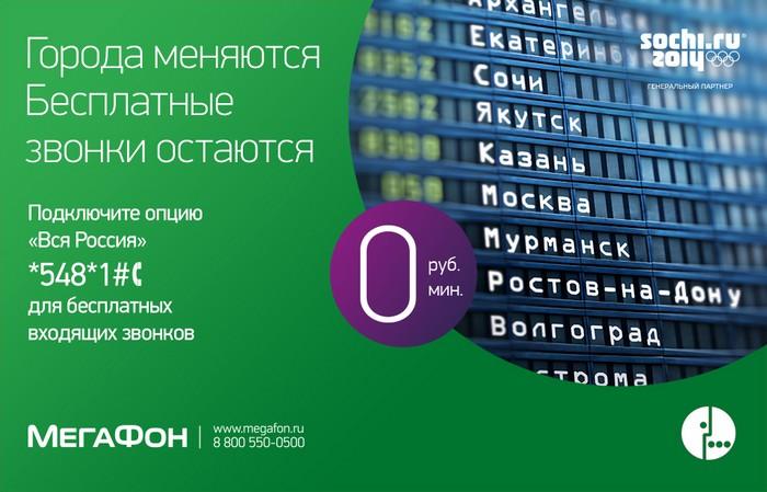 мегафон вся россия как подключить