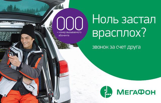 Позвонить за счет абонента мегафон