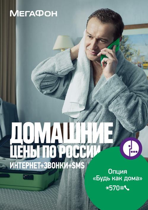 мегафон звонки по россии