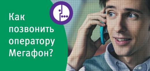 pozvonit-operatoru-megafon-3