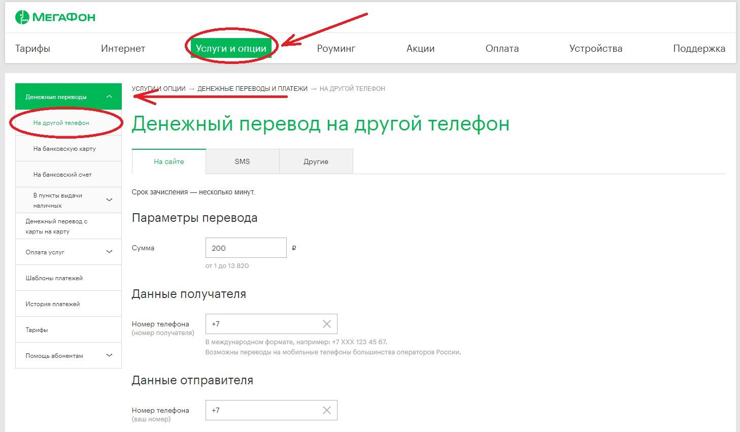 Как перевести баллы «Мегафон-Бонус» в деньги - ТопНомер. ру 69