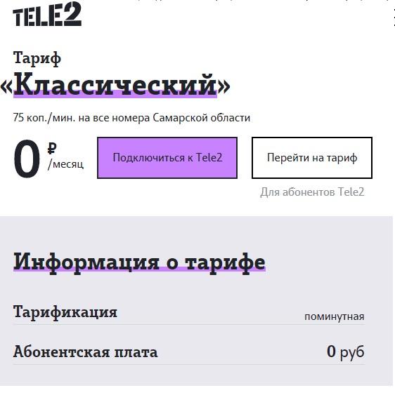 Тарифы теле2 омск 2018 действующие омске как подключить